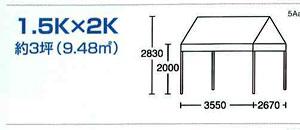 1.5k×2k・・・2700×3600mm