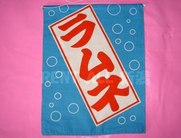 のぼり旗 吊下げ型
